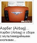Аэрбег (Airbag) в сборе для Bentley