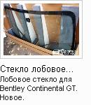 Стекло лобовое для Bentley Continental GT