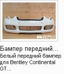 Бампер передний в сборе для Bentley Continental GT