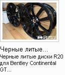 Черные литые диски R20 для Bentley Continental GT Supersports